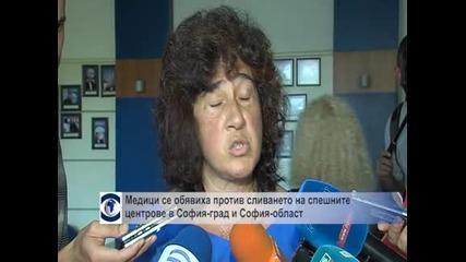 Медици се обявиха против сливането на спешните центрове в София-град и София-област