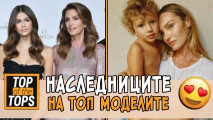 Как изглеждат децата на едни от красивите модели?