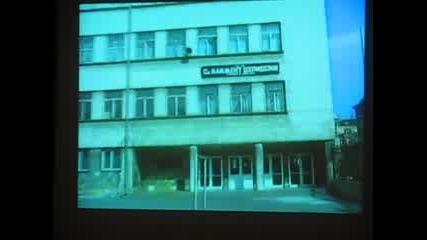 110 Години 32 Соу Св. Климент Охридски
