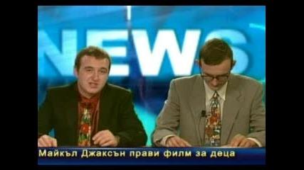 Ебтв Репортерите 7