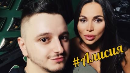 Алисия - успехите и спекулациите | Интервю на Petar Angeloff за BG Vip News