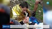 Ранен белгийски младеж беше спасен в Рила
