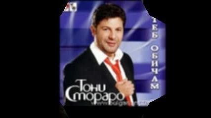 Балада - Получовек - Тони Стораро