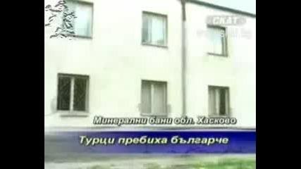 Турци пребиха Българин