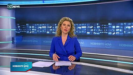 Новините на NOVA NEWS (24.02.2021 - 17:00)