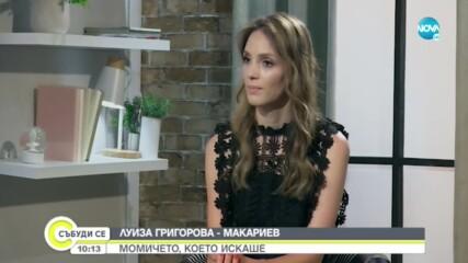 Луиза Григорова - Макариев: Момичето, което искаше