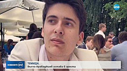 Вълчо Арабаджиев остава в ареста (ВИДЕО)