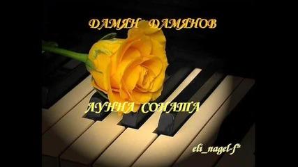 Дамян Дамянов - Лунна соната