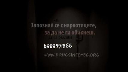 Информационна линия за наркотиците 0888 991866