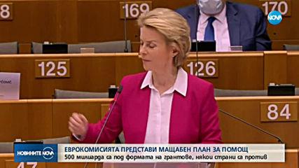ЕК предлага фонд за преодоляване на икономическата криза след COVID-19