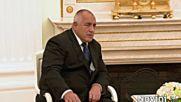 Бойко Борисов се срещна с Владимир Путин
