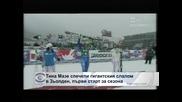 Тина Мазе спечели гигантския слалом в Зьолден, първи старт за сезона