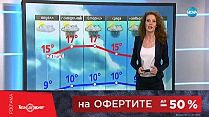 Прогноза за времето (16.11.2019 - централна емисия)