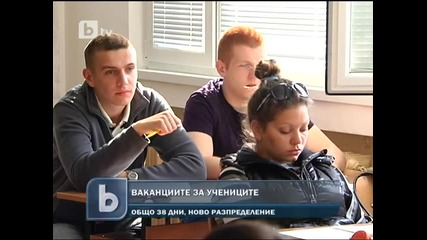 Учениците с 38 дни ваканция през нoвата учебна година
