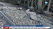 ЗАРАДИ ИНЦИДЕНТ: Отменениха всички влакове от София до Драгоман