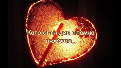 Игра на чувства - Васил Юруков