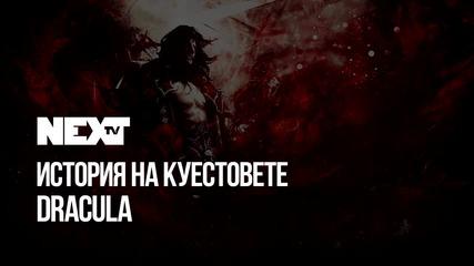 NEXTTV 049: Енциклопедия на Куестовете: Dracula