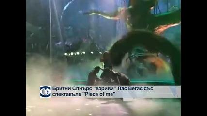"""Бритни Спиърс взриви Лас Вегас със спектакъла """"Късче от мен"""""""