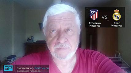 Атлетико М - Реал М // ПРОГНОЗА от Испания на Борис Касабов - Футболни прогнози 28.09.19