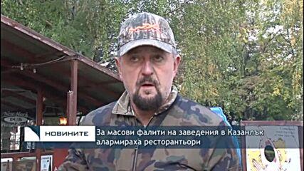 За масови фалити на заведения в Казанлък алармираха ресторантьори
