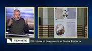 Ново учебно помагало със сензационни открития за автентичната българска история