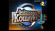 Господар на седмицата - 11/2012