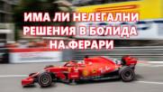 Използва ли Ферари нелегална задвижваща система?