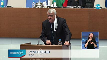 Депутатите отмениха спорната поправка за бързите кредити