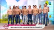 """Представяне на финалистите в конкурса """"Мистър София 2019"""""""