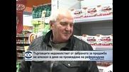 Търговците недоволстват от забраната за продажба на алкохол в деня на референдума