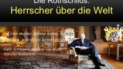 Списък на Собствени и Контролирани Банки__ Rothschild__ Dynastie sei die mächtigste Familie der Erde