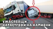 Ужасяващи катастрофи на камиони