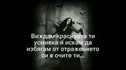 Sonata Arctica - Shy Превод