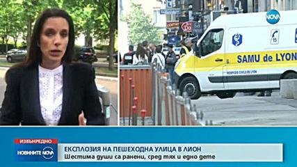 ИЗВЪНРЕДНА ЕМИСИЯ: Експлозия на пешеходна улица в Лион, сред ранените и дете