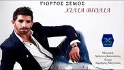 New! Разкошна Балада Giorgos Semos Xilia Violia - New Song 2013