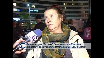 """Балон с надпис """"Оставка"""" беше издигнат в 99-ия ден на протести срещу правителството"""