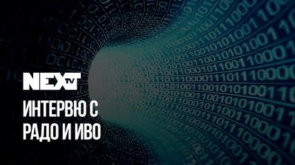 NEXTTV 045: Гости: Радо и Иво