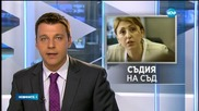 Владимира Янева отива на съд