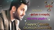 Йоргос Яниас - не е същото без теб