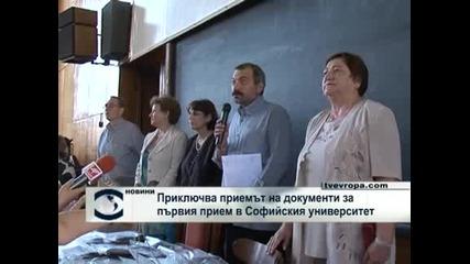 Завършва приемът на документи за първия прием в Софийския университет