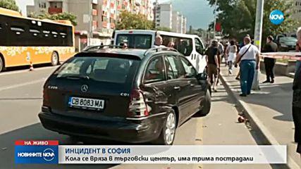Кола се вряза в търговски център в София