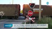 Влак помете кола край Шумен