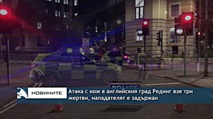 Атака с нож в английския град Рединг взе три жертви, нападателят е задържан