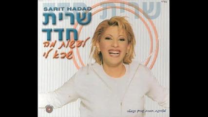 Sarit Hadad - Rak Shedida et Aemet