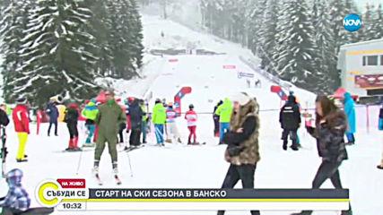 Марио Мат и Марк Жирардели откриват зимния сезон в Банско