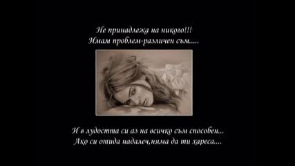 Не принадлежа на никого - Никос Икономопулос
