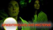 НЛО Хроники - Какво се случи с дъщерите Морено?