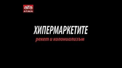 Хипермаркетите - Рекет и Колониализъм / Автор: Мирена Филипова / Тв Alfa - Атака 2013г.