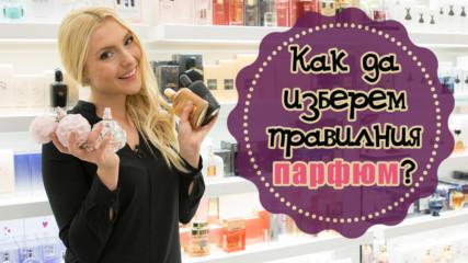 Как да избираме парфюм спрямо характера + ИГРА СПЕЧЕЛИ ПОДАРЪК
