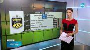 Спортни новини (24.07.2021 - обедна емисия)